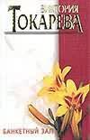 Токарева В.С. - Банкетный зал обложка книги