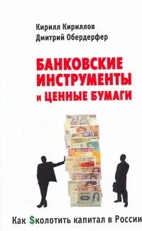 Кириллов К.В. - Банковские инструменты и ценные бумаги обложка книги