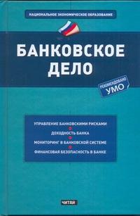 Петров М.А. - Банковское дело обложка книги