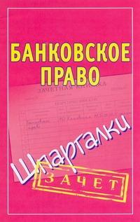 Кановская М.Б. - Банковское право. Шпаргалки обложка книги