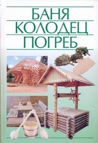 Белов Н.В. - Баня, колодец, погреб обложка книги
