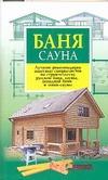 Конева Л.С. - Баня. Сауна обложка книги