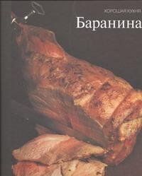 Корякова Ю. - Баранина обложка книги