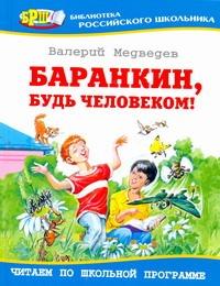Баранкин будь человеком! обложка книги