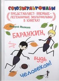 Баранкин, будь человеком! обложка книги