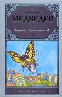Баранкин, будь человеком! [Грунькины были и небылицы] Медведев В.В.