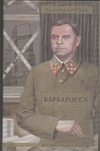Пикуль В.С. - Барбаросса' обложка книги