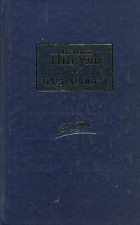 Барбаросса Пикуль В.С.
