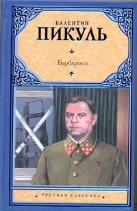 Пикуль В.С. - Барбаросса обложка книги