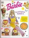Манро Ф. - Барби. Кулинарная книга обложка книги