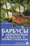 Цирлинг М.Б. - Барбусы в аквариумах любителей и профессионалов обложка книги