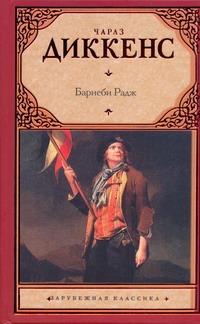 Барнеби Радж обложка книги