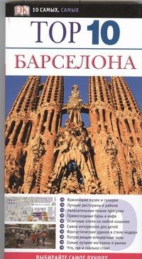 Соренсен Аннелиз - Барселона обложка книги