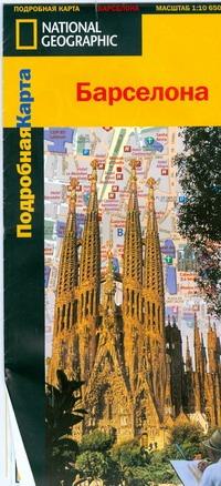 . - Барселона обложка книги