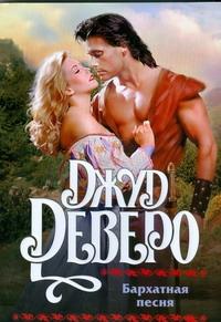 Деверо Д. - Бархатная песня обложка книги
