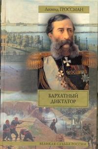 Гроссман Л. - Бархатный диктатор. Рулетенбург обложка книги