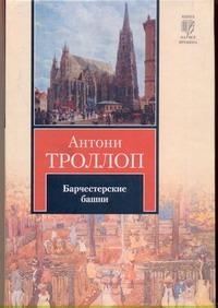 Барчестерские башни Троллоп Антони