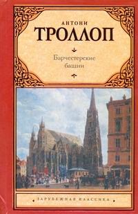 Троллоп Антони - Барчестерские башни обложка книги