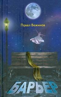Барьер Вежинов Павел
