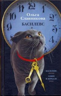 Славникова О.А. - Басилевс обложка книги