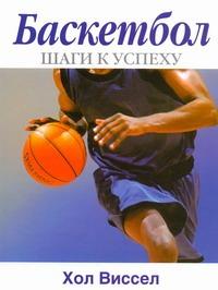 Баскетбол. Шаги к успеху Виссел Хол
