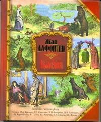Басни обложка книги