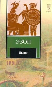 Эзоп - Басни обложка книги