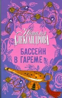 Александрова Наталья - Бассейн в гареме обложка книги