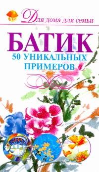 Эм А. - Батик. 50 уникальных примеров обложка книги