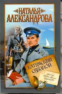Александрова Наталья - Батумский связной обложка книги