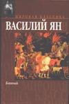 Ян В. Г. - Батый' обложка книги