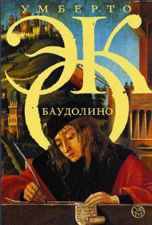 Эко У. - Баудолино обложка книги