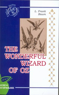 Баум Л.Ф. - Баум Удивительный Волшебник из Страны Оз обложка книги