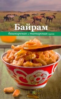 - Башкирская и татарская кухня обложка книги