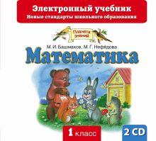 Башмаков М.И., Нефедова М.Г. - Математика. 1 класс. Электронный учебник (СD) обложка книги