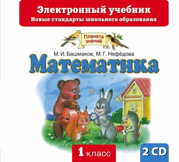 Математика. 1 класс. Электронный учебник (СD) Башмаков М.И., Нефедова М.Г.