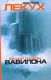 Лекух Дмитрий - Башни и сады Вавилона обложка книги