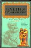 Манфреди В.М. - Башня одиночества' обложка книги