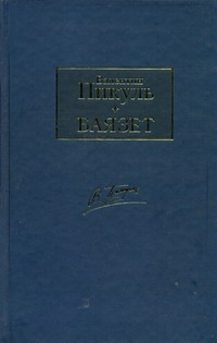 Пикуль В.С. - Баязет обложка книги