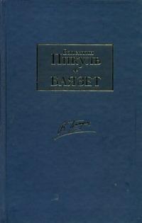 Баязет обложка книги