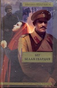 Бег. Белая гвардия обложка книги
