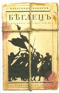 Кабаков А.А. Беглецъ (дневник неизвестного) б д сурис фронтовой дневник дневник рассказы