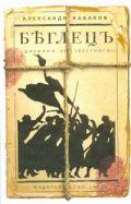 Беглецъ (дневник неизвестного)