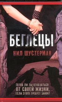 Шустерман Нил - Беглецы обложка книги
