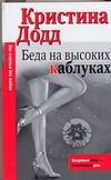 Додд Кристина - Беда на высоких каблуках обложка книги