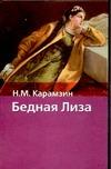 Бедная Лиза Карамзин Н.М.