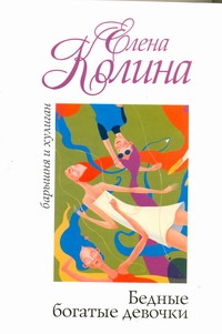 Колина Е. - Бедные богатые девочки обложка книги