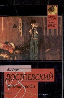 Бедные люди Достоевский Ф. М.