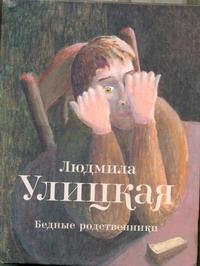 Улицкая Л.Е. - Бедные родственники обложка книги