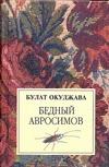 Окуджава Б. Ш. - Бедный Авросимов обложка книги